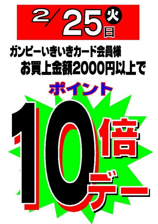 2/25(火)10倍デー