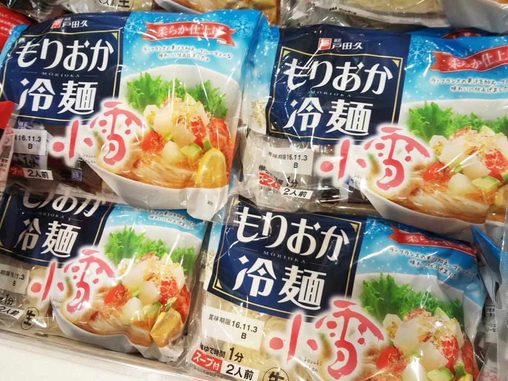 戸田久の冷麺 | スーパーマーケ...