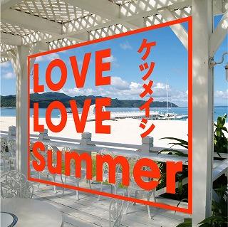 ケツメイシ 「LOVE LOVE SUMMER」