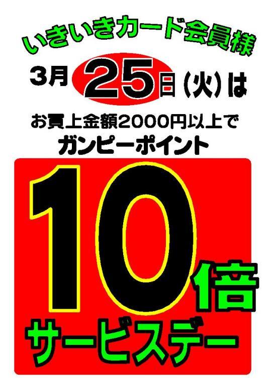 3/25 10倍デー